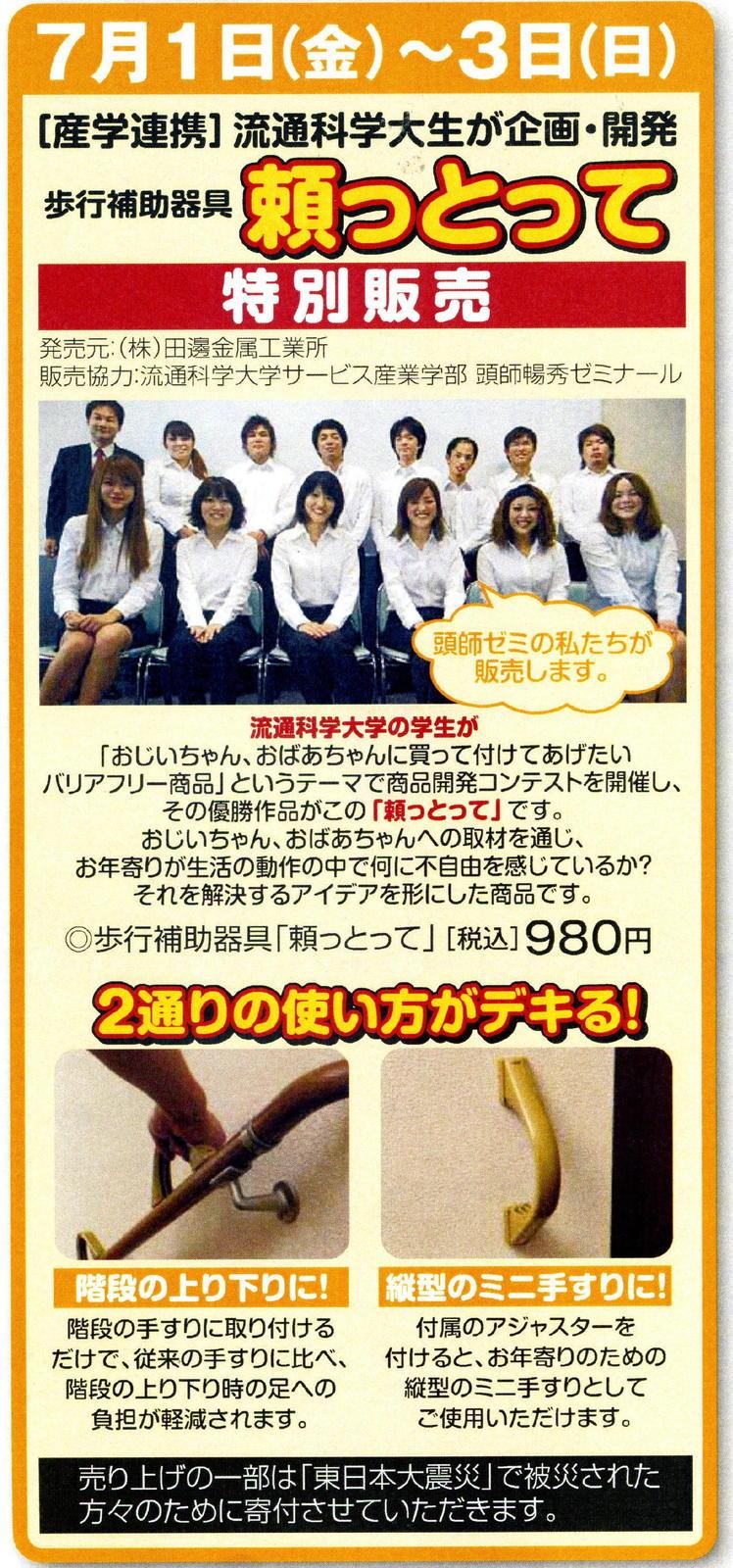 Ryutsu01_2
