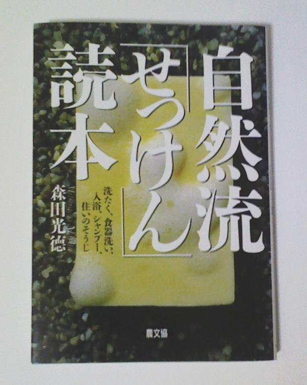 Book_for_soap