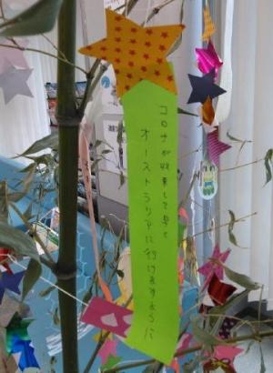 Tanabata0314