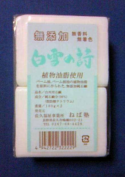 Shirayukinouta01