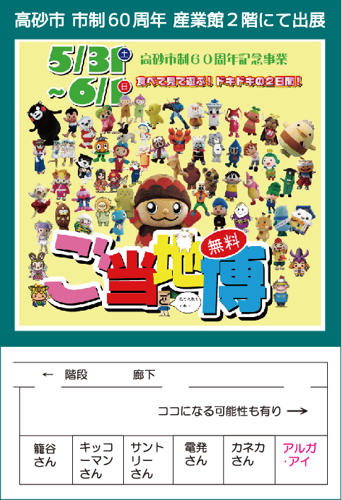 Gotochihaku01