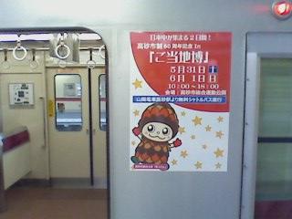 Sanyo_takasago02_2