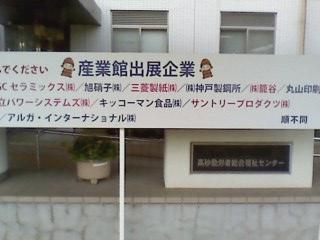 Viva_takasago20140530